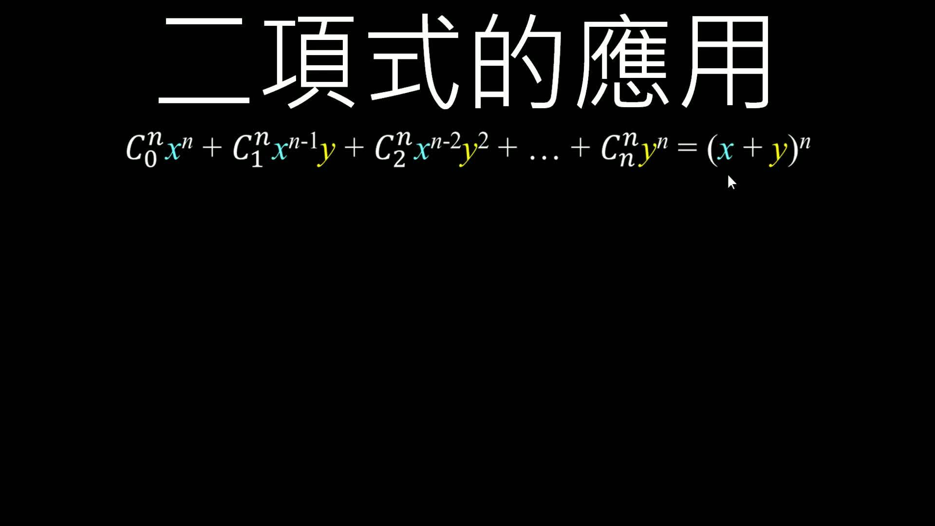 高一數學 ─ 巴斯卡與二項式定理-2