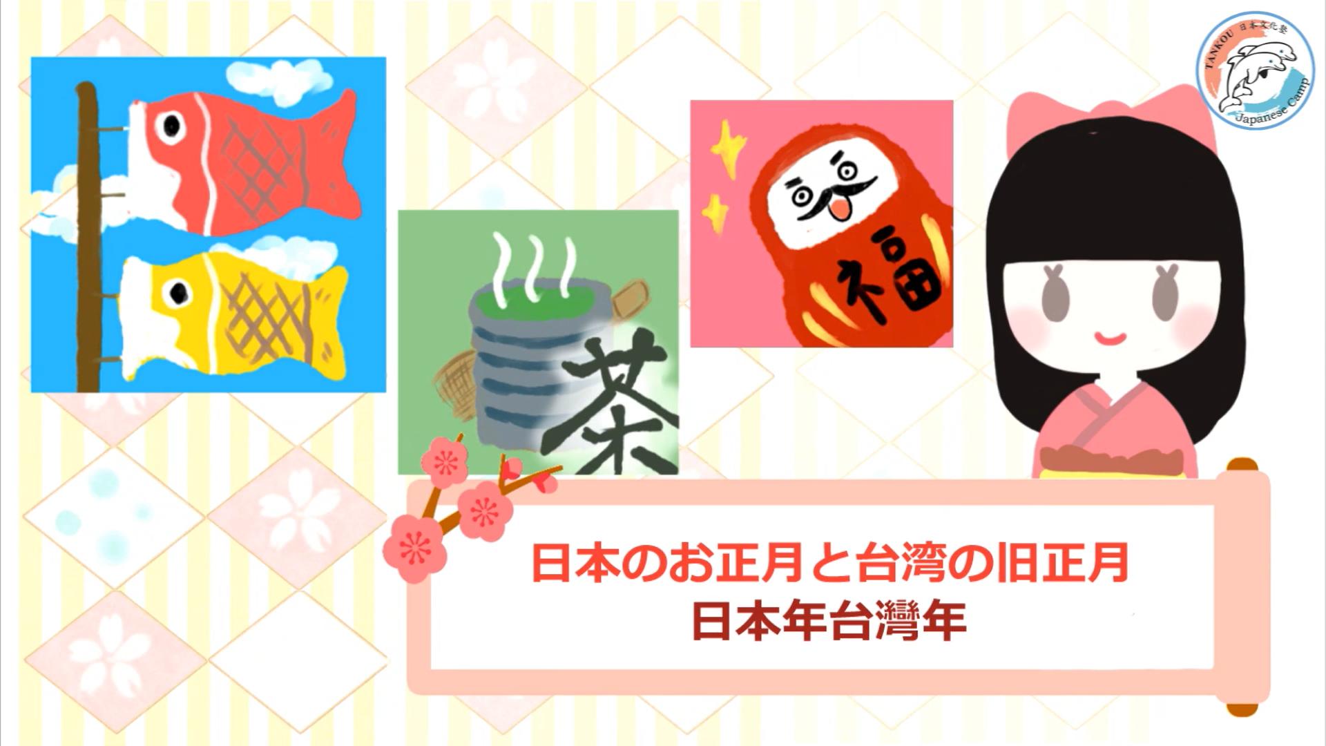 紙芝居-日本年台灣年(日本のお正月と台湾の旧正月)中文版