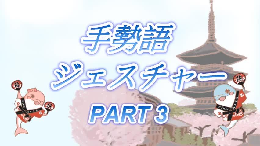 【日本文化體驗】日本和台灣的手勢語3_【日本と台湾のジェスチャー3】