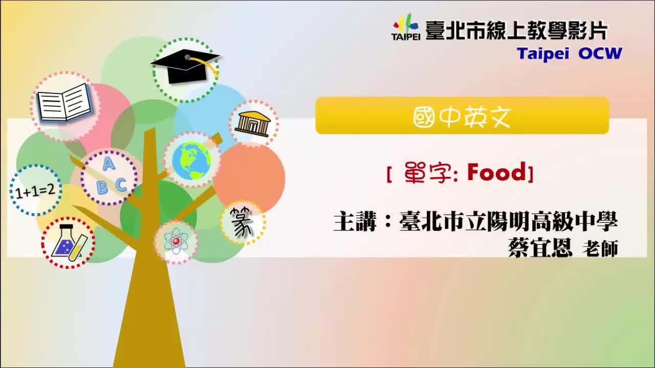 教育雲-教育媒體影音-v6238單字:食物 food