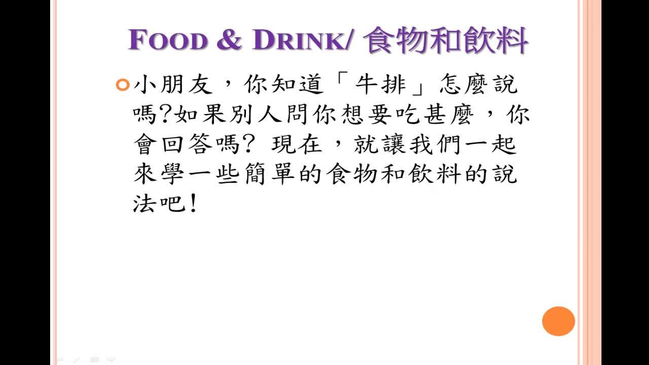 教育雲-教育媒體影音-主題單字食物與飲料的介紹