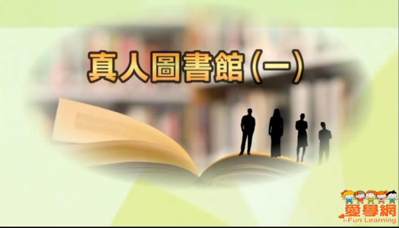 真人圖書館(一)