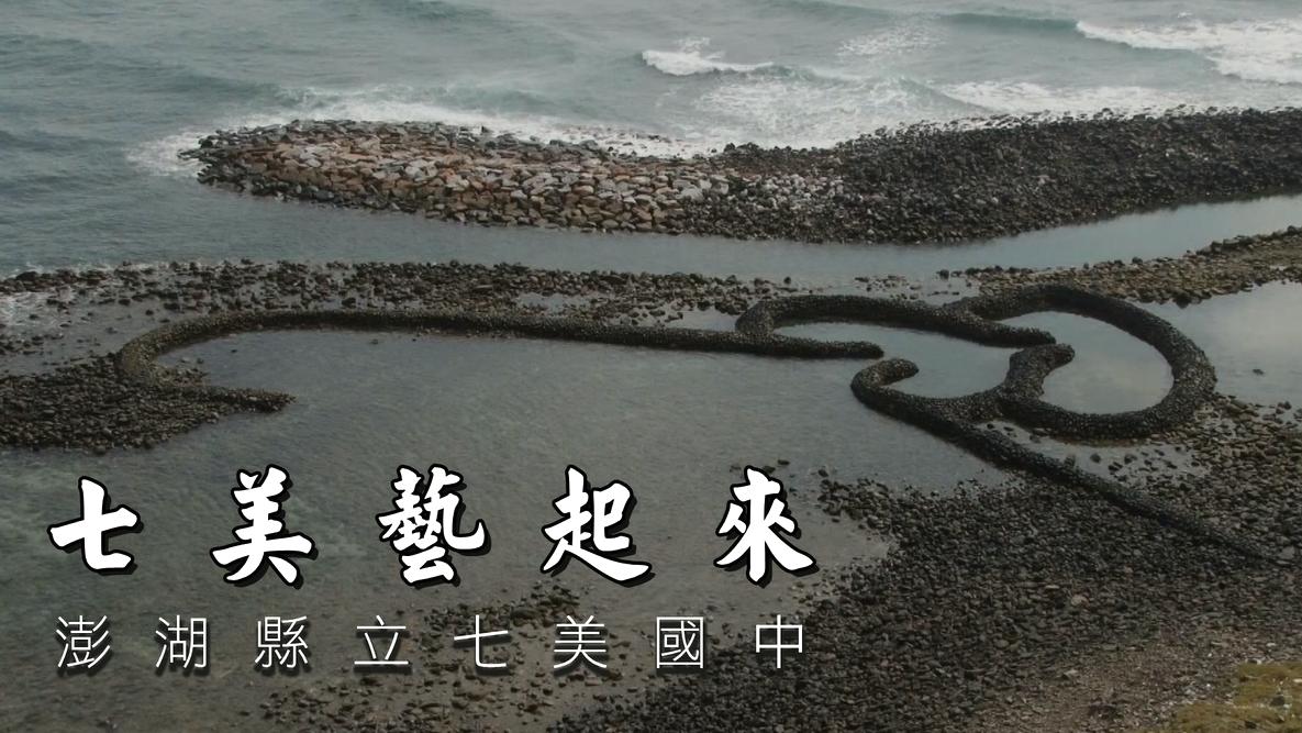 第五部:七美藝起來–澎湖縣立七美國中