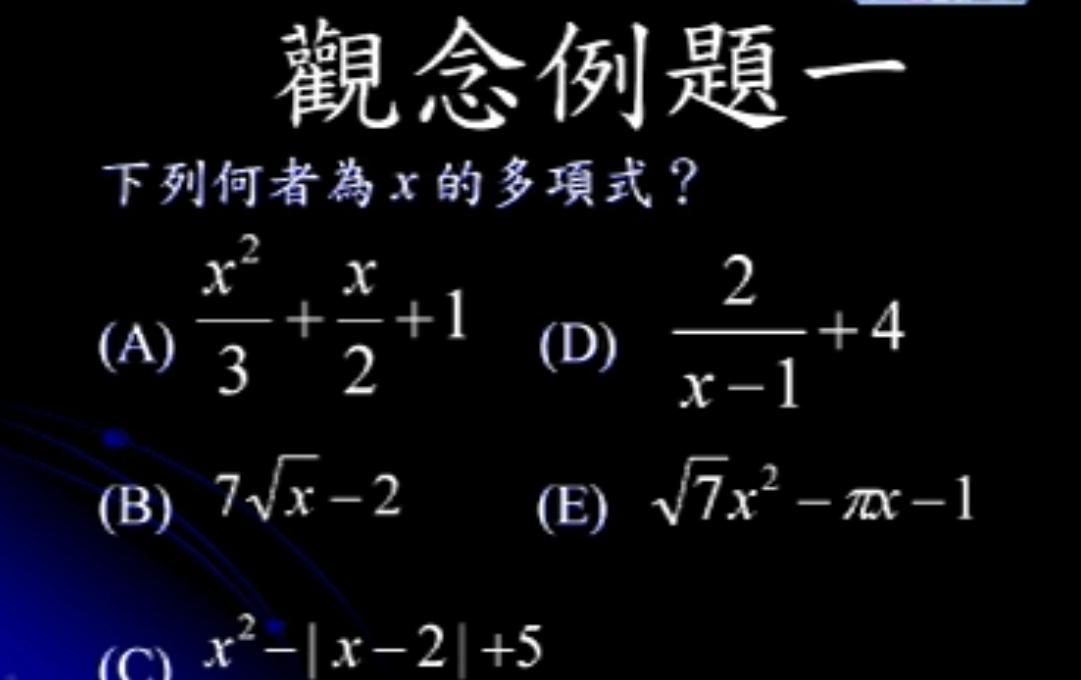 高一數學 ─ 多項式基本概念例題