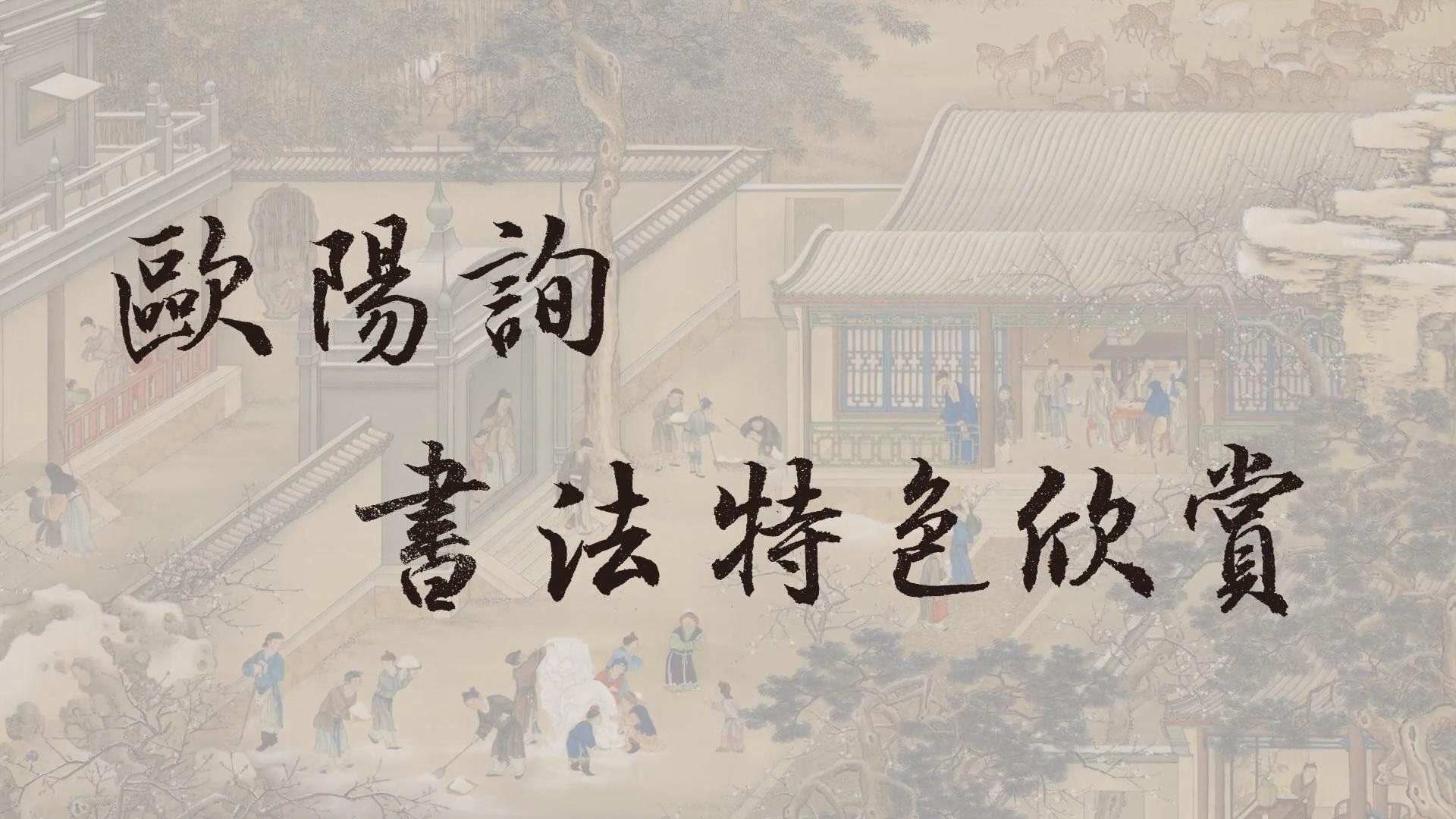 欣賞唐楷有竅門_1