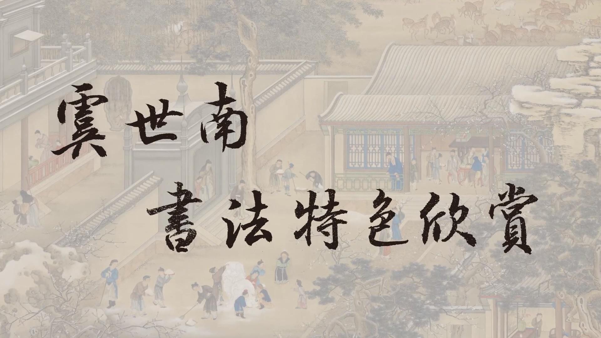 欣賞唐楷有竅門_2