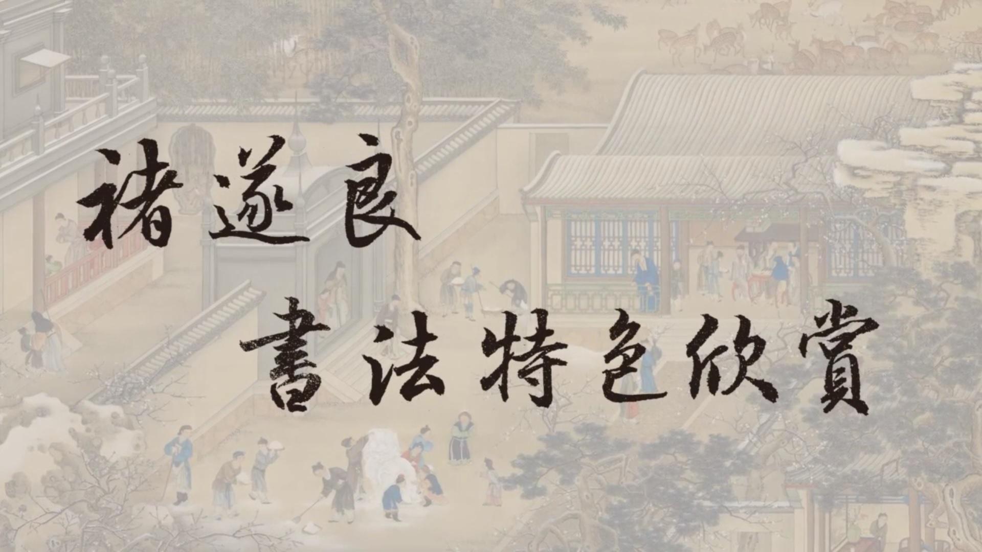 欣賞唐楷有竅門_3
