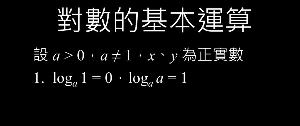 高一數學 ─ 對數公式及其例題-1.1