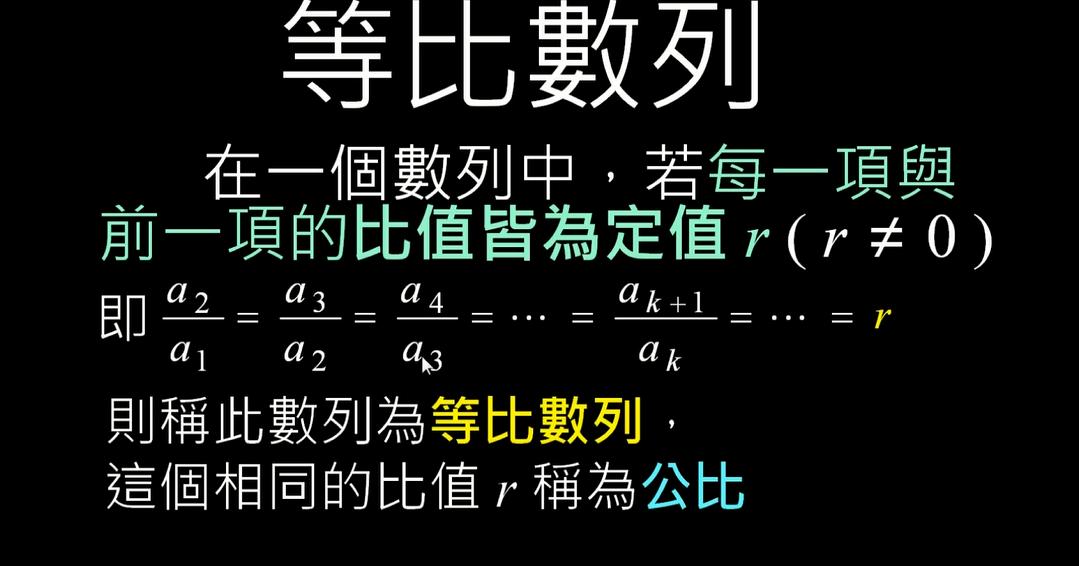 高一數學 ─ 等比級數及其例題-1