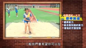 快樂的跳躍-國小高年級田徑